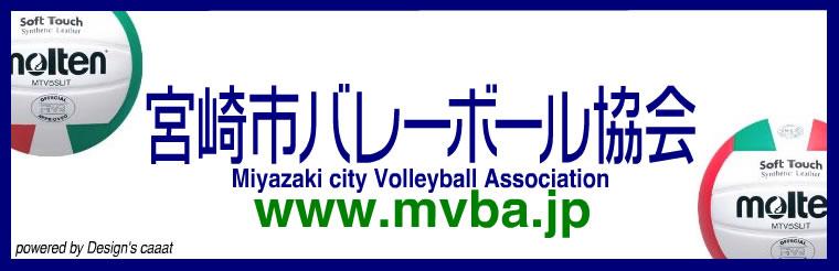 宮崎市バレーボール協会